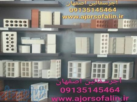 فروش آجر سفال اصفهان 09139741336