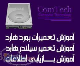 حرفه ای ترین مرکز تعمیرات و بازیابی اطلاعات انواع هارد دیسک