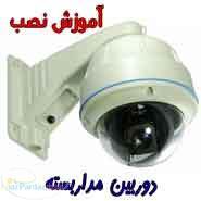 آموزش تعمیرات دوربین های مداربسته صنعتی و معمولی