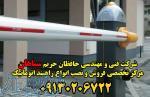 تعمیر درب اتوماتیک و راهبند اصفهان