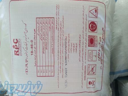 فروش کود دی آمونیوم فسفات رازی (Sales fertilizer diammonium phosphate DAP Razi (DAP