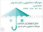 خوابگاه دانشجویی دخترانه چتر