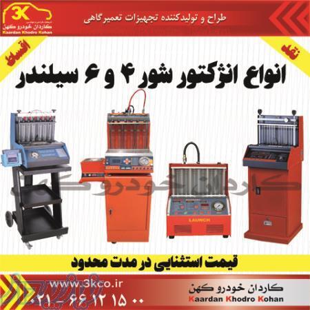 فروش جشنواره ای دستگاه انژکتور شور نقد و اقساط- دیاگ پرتابل لمسی-دیاگ کامپیوتری و