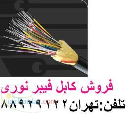 نمایندگی فیبر نوری فیبر نوری شبکه تهران 88958489