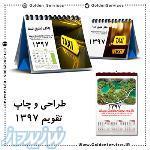 طراحی و چاپ تقویم 1397 در شیراز