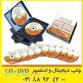 چاپ دیجیتال و افست استمپر CD - DVD- mini CD- DVD