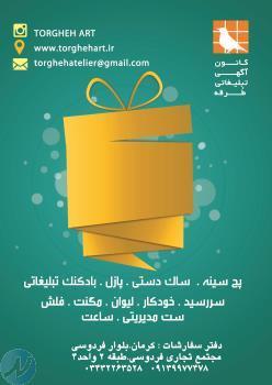جشنواره هدایای تبلیغاتی نوروز
