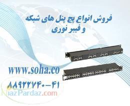 فروش انواع پچ پنل شبکه و فیبر نوری در بزرگترین مرکز فروش محصولات Passive