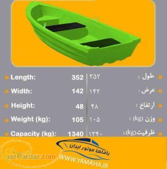 قایق 8 نفره ماهیگیری، صیادی، تفریحی و شکاری