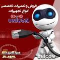 فروش و تعمیرات تخصصی انواع تجهیزات یونیکام Unicom