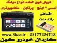 جدیدترین دیاگ7اینچ لمسی با بروز ترین تکنولوژی روز دنیا  - تهران