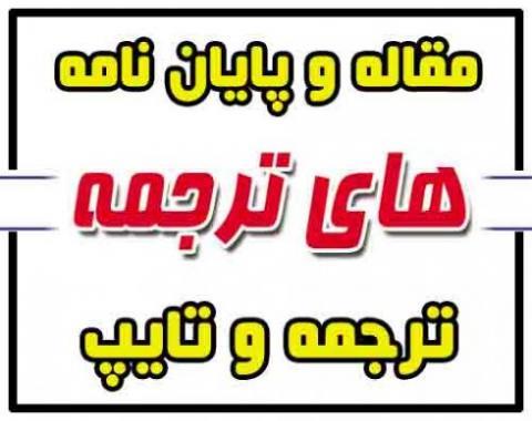 های ترجمه سامانه تخصصی ترجمه متون تحقیق و تایپ  - تهران