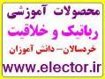 محصولات اموزشی خلاقیت و رباتیک  - تهران