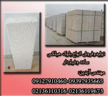 تولیدوفروش بلوک بتن سبک هوادار اتوکلاو شده aac ( هبلکس  - تهران