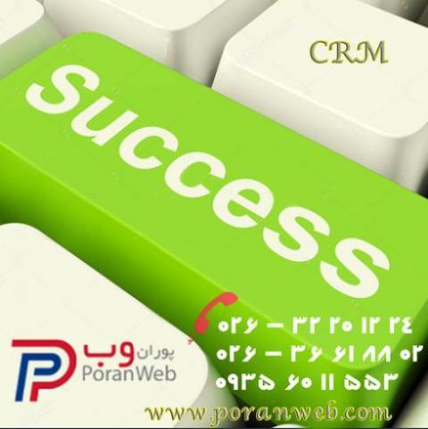 جامعیت و یکپارچگی رمز موفقیت crm ما برای شما