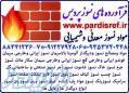 مواد ضد حرارت ضد آتش ضد حریق عایق WWW PARDISREF IR 88341237