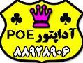 فروش اداپتور poe و انواع پاور ماژول - تهران