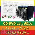 فروش دستگاه تکثیرCD - DVD - mini CD DVD