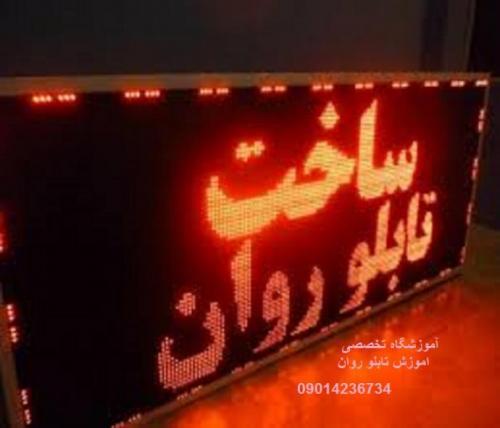 اموزش نصب و راه اندازی تابلو روان در تبریز