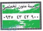 دفتر ترجمه متون و دارالترجمه دولت اباد تهران