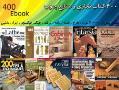 400 کتاب نجاری و صنایع چوب در 4 دی وی دی