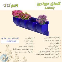 گلدان دیواری پلاستیکی( فضای سبز عمودی)