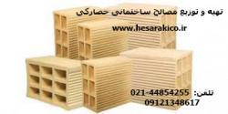 مصالح ساختمانی حصارکی  - تهران