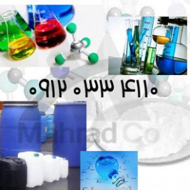 فروش مواد شیمیایی و ازمایشگاهی به صورت عمده و جزیی