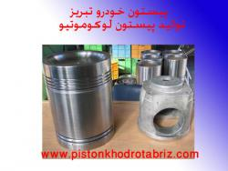تولید پیستون کشتی تا قطر 500میلیمتر  - تهران