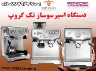 اسپرسوساز نیمه صنعتی  - تهران