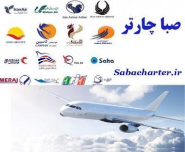 خرید انلاین بلیط هواپیما چارتری و سیستمی  - تهران