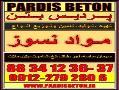 چسب نسوز چسب نسوز ملات نسوز ملات اماده  - تهران