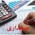 کمک حسابدار-حسابدار-خدمات مالی-آموزش حسابدار-آموزش نرم افزار حسابداری