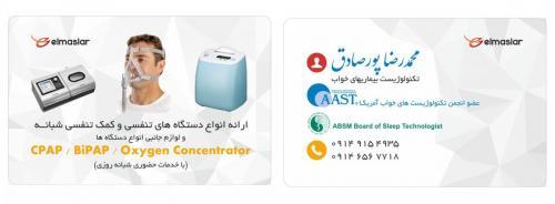 دستگاههای تنفسی و کمک تنفسی شبانه و بیمارستانی