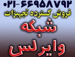 فروش گسترده تجهیزات شبکه و وایرلس  - تهران
