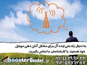رفع مشکل انتن دهی ایرانسل