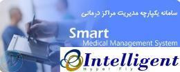 نرم افزار مدیریت درمانگاه