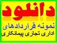 دانلود فــــوری مجموعه نمونه قراردادها  - تهران