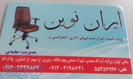 ایران نوین میز صندلی اداری خانگی