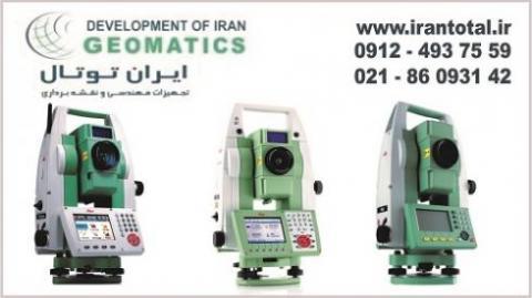 فروش ویژه توتال استیشن لایکا به مدت محدود  - تهران