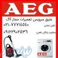 نمایندگی مجاز لباسشویی آاگ|تعمیرگاه مجاز لباس شویی AEG|تعمیرگاه مجاز جاروبرقی