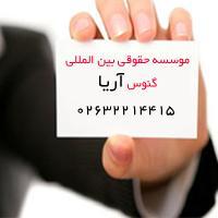 موسسه حقوقی بین المللی گنوس اریا  - تهران