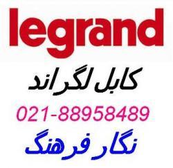 نماینده کابل لگراند cat6و cat6   88958489  - تهران