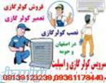 سرویس و تعمیرات تخصصی کولر گازی اسپیلت در اصفهان و حومه