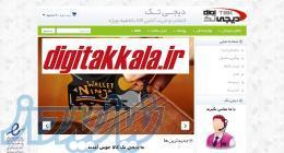 فروشگاه اینترنتی دیجی تک - دیجی تک کالا - خرید آنلاین کالا با تخفیف ویژه - digitakkala ir