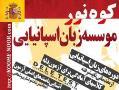 اموزشگاه زبان اسپانیایی کوه نور  - تهران