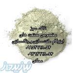 پودر معدنی تالک