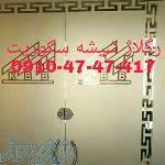 قیمت شیشه میرال نصب شیشه میرال فروش شیشه میرال  09104747417)تهران