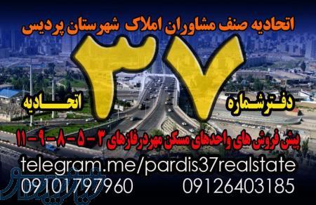 فروش آپارتمان های 75و80متری مسکن مهرفاز3پردیس