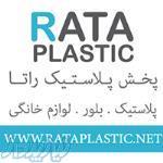 پخش پلاستیک راتا